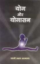 Yog Aur Yogasan