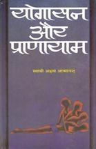 Yogasan Aur Pranayam