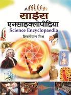 Science Enclyclopedia
