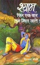 Shyam, Phir Ek Bar Tum Mil Jate