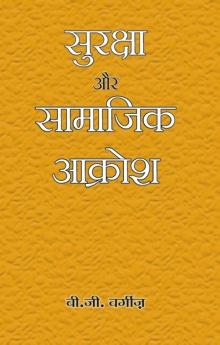 Suraksha Aur Samajik Aakrosh