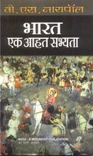 Bharat Ek Aahat Sabhyata