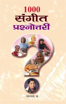 1000 Sangeet Prashnottari