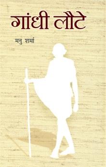 Gandhi Laute