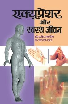 Acupressure Aur Swastha Jeevan