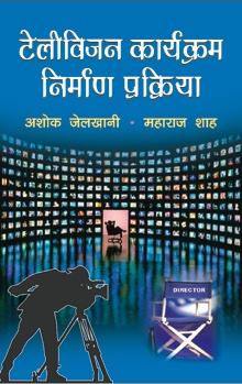 Television Karyakram Nirman Prakriya