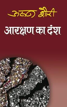 Aarakshan Ka Dansh