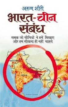 Bharat-Cheen Sambandh