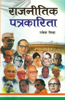 Rajneetik Patrakarita