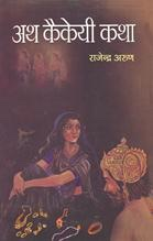 Ath Kaikeyi Katha