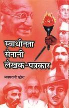 Swadheenta Senani Lekhak-Patrakar
