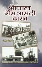 Bhopal Gas Trasadi Ka Sach