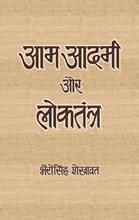 Aam Aadmi Aur Loktantra