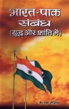 Bharat-Pak Sambandh