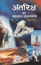 Antariksh Aur Manav Kalyan