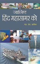 Janiye Hind Mahasagar Ko