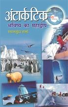 Antarctica Bhavishya Ka Mahadweep
