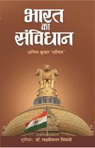 Bharat Ka Samvidhan