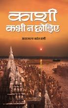 Kashi Kabhi Na Chhodiye