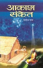 Aakash-Sanket
