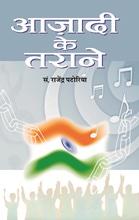 Azadi Ke Tarane (Set of Two Vols)