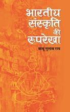 Bharatiya Sanskriti Ki Rooprekha