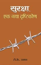 Suraksha : Ek Naya Drishtikon