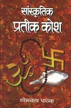 Sanskritik Prateek Kosh
