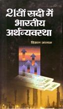 Ikkisveen Sadi Mein Bharatiya Arthvyavastha