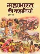 Mahabharat Ki Kahaniyan