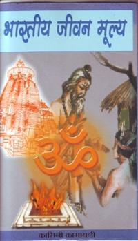 Bharatiya Jeevan Mulya