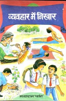 Vyavhar Mein Nikhar