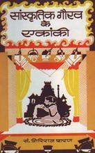 Sanskritik Gaurav Ke Ekanki