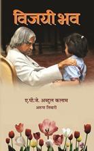 Vijayi Bhav