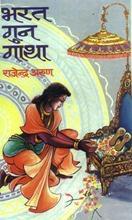 Bharat Gun Gatha