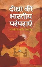 Deeksha Kee Bharatiya Paramparayen (Vol-1)