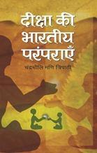 Deeksha Kee Bharatiya Paramparayen (Vol-2)