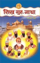 Sikh Guru Gatha