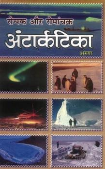 Rochak Aur Romanchak Antarctica