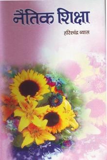 Naitik Shiksha
