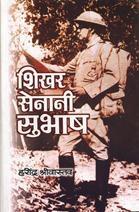Shikhar Senani Subhas