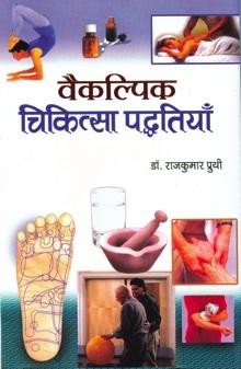 Vaikalpik Chikitsa Paddhatiyan