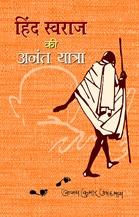 Hind Swaraj Ki Anant Yatra