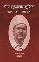 Peer Muhammad Moonis : Kalam Ka Satyagrahi