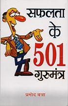 Safalata Ke 501 Gurumantra
