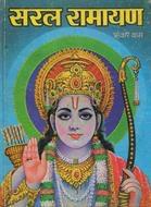 Saral Ramayana