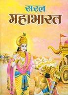 Saral Mahabharat