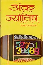 Anka Jyotish