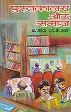 Pustakalaya Aur Samaj