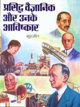 Prasiddh Vaigyanik Aur Unke Avishkar